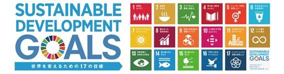 SDGs国際社会共通目標